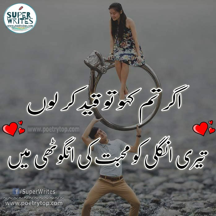 Romantic Poetry in Urdu For Lovers