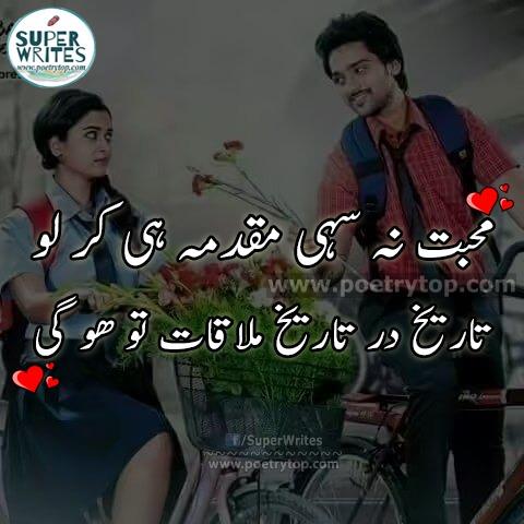 Urdu Shayari Mohabbat SMS