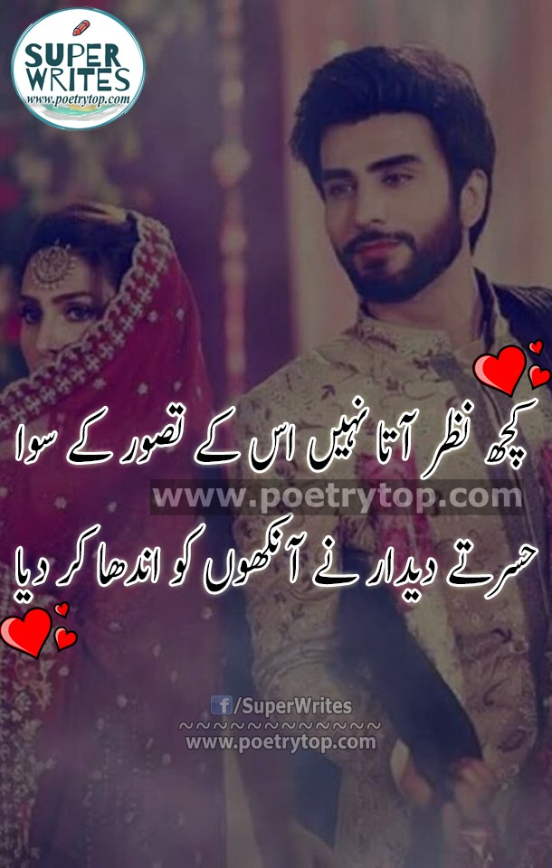 Mohabbat Shayari With Picture