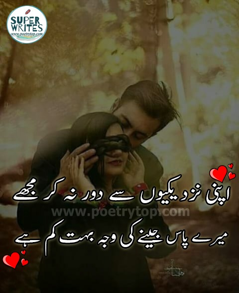 Urdu Shayari Mohabbat Best Ishq Mohabbat Shayari images SMS