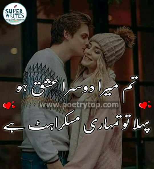 hot romantic poetry in urdu for husband
