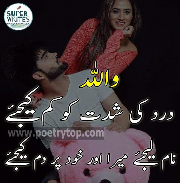 Poetry romantic hot and Romantic Love