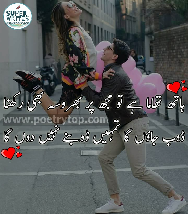 Most Romantic Love Poetry in Urdu