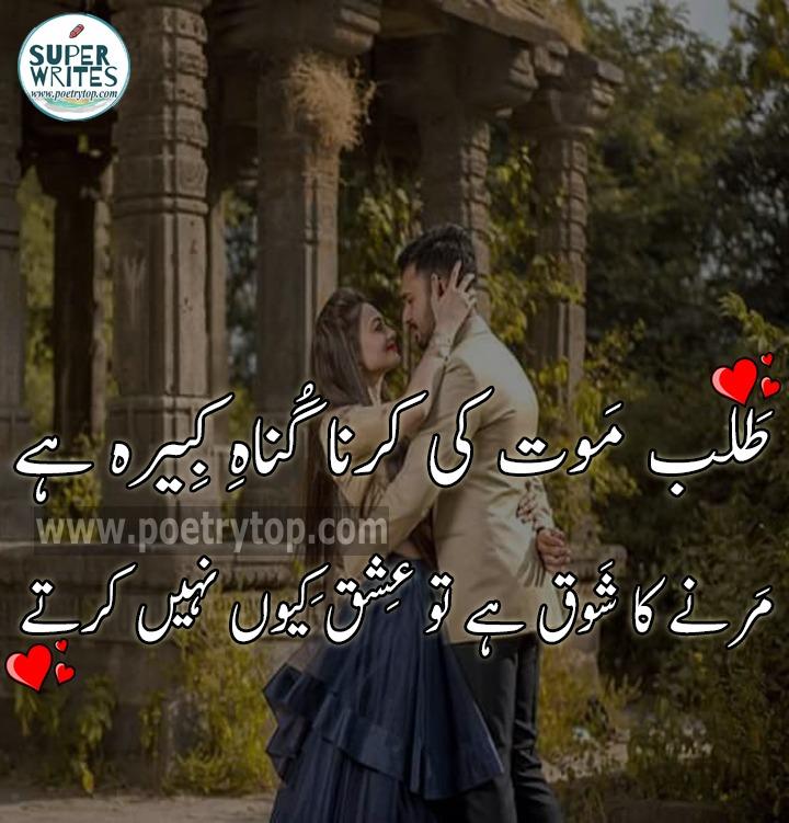 Urdu Poetry | Urdu Shayari & SMS