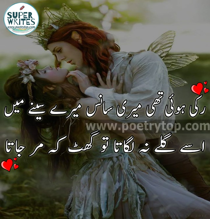 Most Romantic Love Poetry in Urdu images