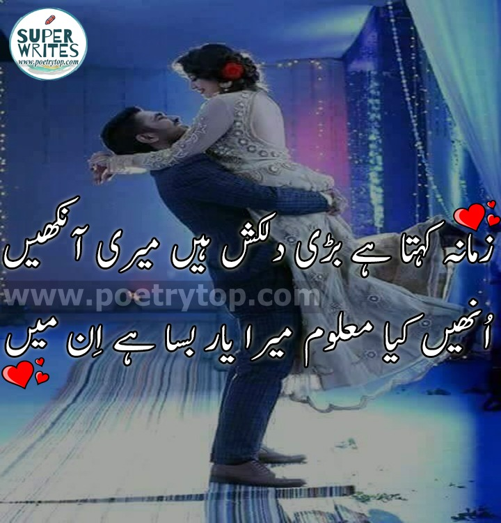 Romantic Poetry in Urdu two lines